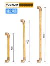 35木製手すり BL認定セレクトI型ハンドセット
