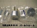 カワジュン KLW-3C レバーハンドル用LW簡易シリンダー3Cセット<30%OFF>