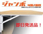 SOWA 重量用折りたたみ式棚受 ジャンボ45<即日発送>