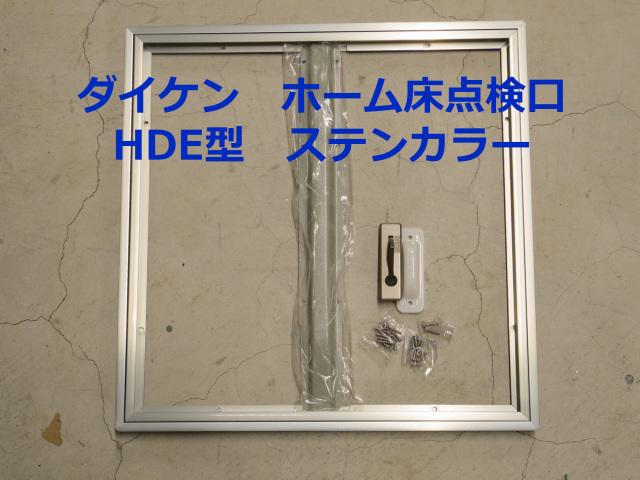 ダイケン ホーム床点検口 HDE60N型 600mm ステンカラー <即日発送>