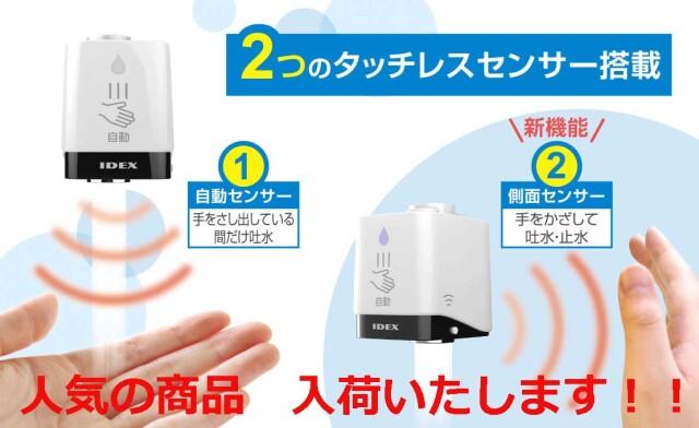 タッチレス水栓 水ぴた MP-320WS IDEX【即日発送】【店頭受取可】