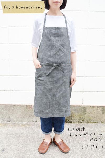 【fog linen work別注】リネンデイリーエプロン(全3色)【メール便可1点まで】