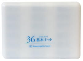ホメオパシージャパン 新36基本キット