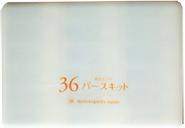 ホメオパシージャパン 新36バースキット