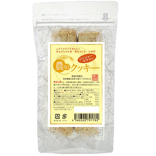 農61クッキー ジンジャー+ウコン 日本豊受自然農