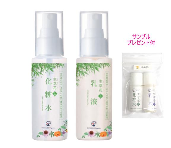 生草花 化粧水&乳液セット