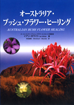 オーストラリア・ブッシュ・フラワーヒーリング/イアン・ホワイト
