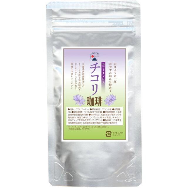 チコリー珈琲 日本豊受自然農