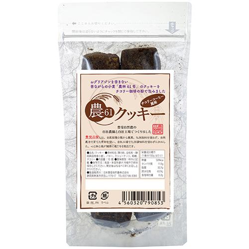 農61クッキー(チコリー) 日本豊受自然農