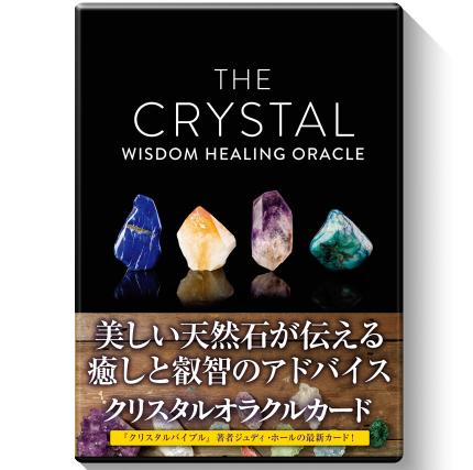 クリスタルウィズダムオラクルカード日本語版説明書付
