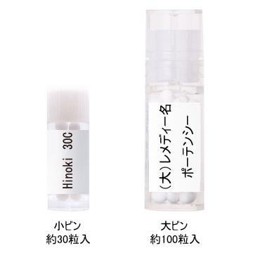 Hinoki-poll ヒノキの花粉のレメディー