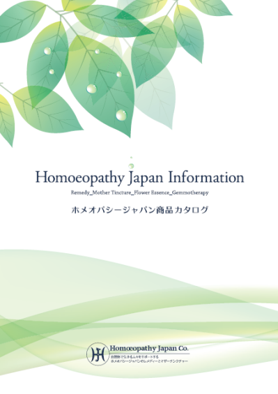 ホメオパシージャパンカタログ2021年8月版