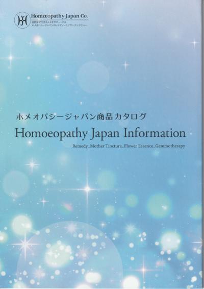 ホメオパシージャパンカタログ2020年最新版