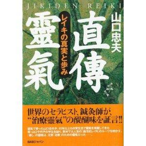 日本で唯一の直傳靈氣の本