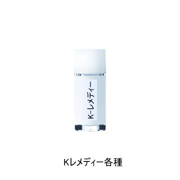 Kレメディー 環境対策 ホメオパシージャパン