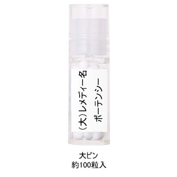 ホメオパシージャパン レメディー 大ビン  ホメオパシー 通販
