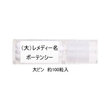 ホメオパシージャパン レメディー 大ビン