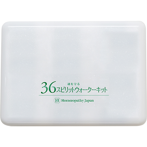 36スピリットウォーターキット ホメオパシージャパン レメディー