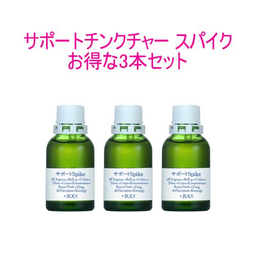 サポートチンクチャースパイク お得な3本セット ホメオパシージャパン