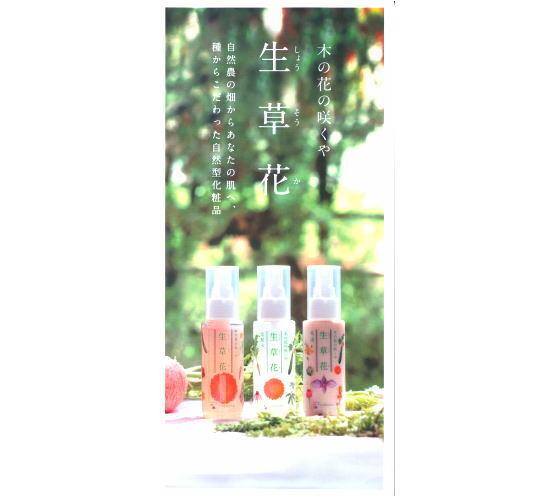 日本豊受自然農 生草花化粧品サンプル 試供品5点セット