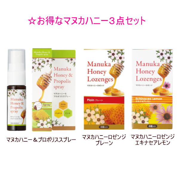 マヌカハニー&プロポリススプレー マヌカハニーロゼンジ キャンディ 生活の木 免疫
