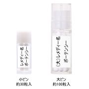 ホメオパシージャパン レメディー 小ビン ホメオパシー 通販 大ビン