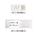 ホメオパシージャパン レメディー 小ビン 大ビン