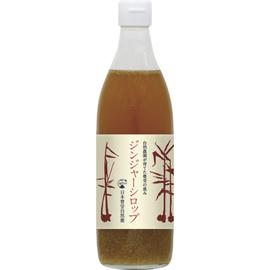 ジンジャーシロップ 500ml【日本豊受自然農】