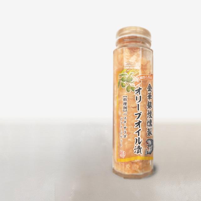 銀鮭オリーブオイル漬け160g(瓶入)