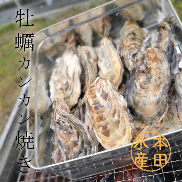 みんなで豪快、漁師めし。みやぎの冷凍牡蠣カンカン焼き【軍手・ナイフ付き】本田水産