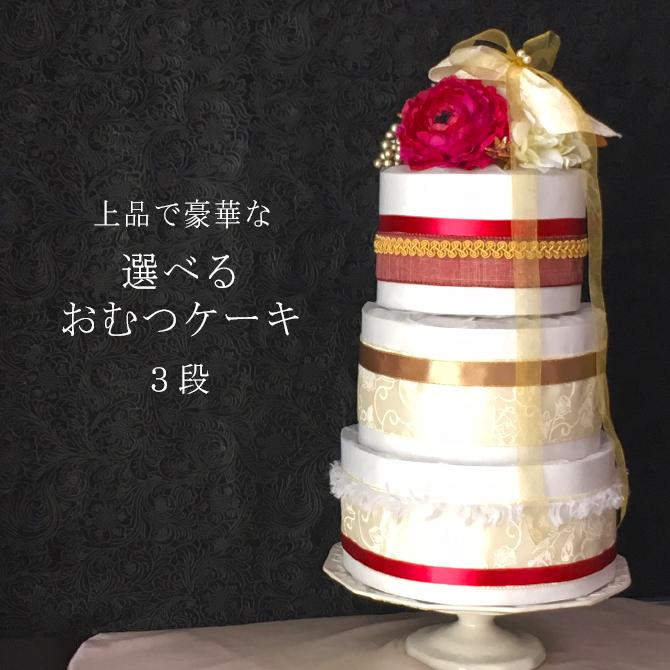選べるおむつケーキ3