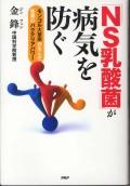 〔書籍〕 「NS乳酸菌」が病気を防ぐ