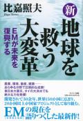 〔書籍〕 新・地球を救う大変革