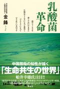 〔書籍〕 乳酸菌革命