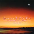 ムーン・ラプソディ(CD2枚組み)