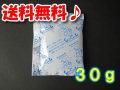 保冷剤 30g