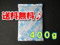 保冷剤 400g