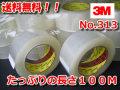 OPPテープ313 3M 50巻