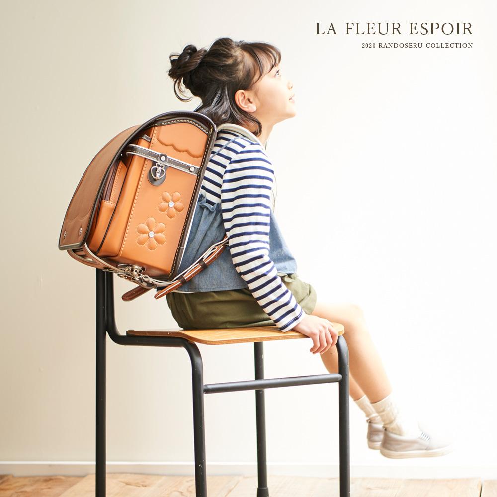 ラ・フルール・エスポワール | ランドセル 女の子 2020 A4フラットファイル対応 日本製 手作り 人気 工房 ぷっくりキュートなお花のランドセル