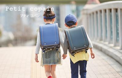 プティコパン | ランドセル 男の子 女の子 2019 日本製 A4フラットファイル対応 人気 工房 手作り 安全ナスカン 機能充実モデル