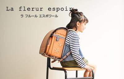 ラ・フルール・エスポワール | ランドセル 女の子 2019 A4フラットファイル対応 日本製 手作り 人気 工房 ぷっくりキュートなお花のランドセル
