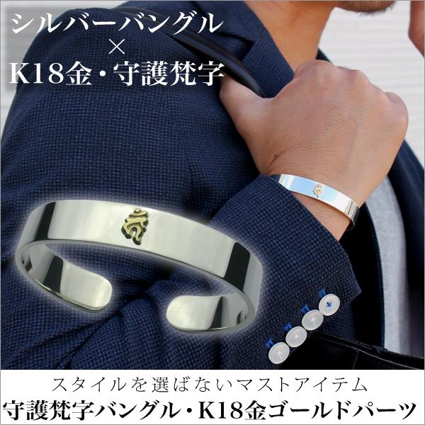 守護梵字バングル・K18金ゴールドパーツ