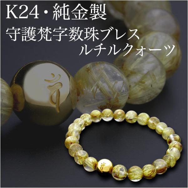 【K24・純金製】守護梵字数珠ブレス・ルチルクォーツ【ゴールドタイチン】