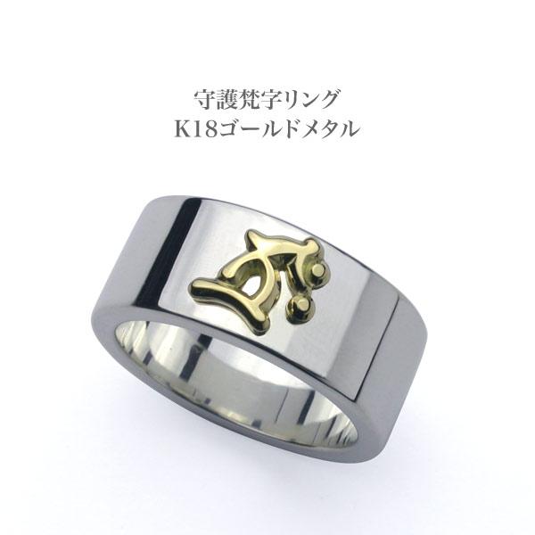 守護梵字リング・K18ゴールドメタル