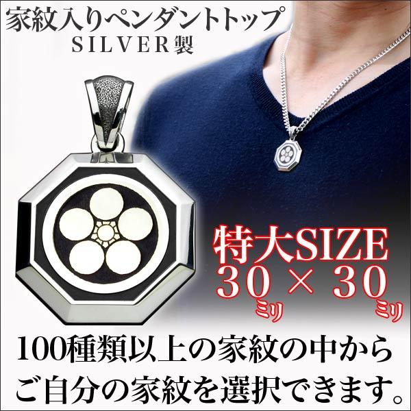 家紋ペンダント・八角・特大・竹コース