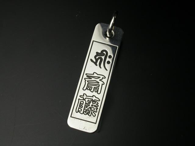 守護梵字千社札ペンダント