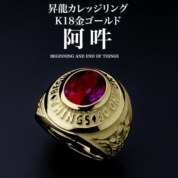 昇龍カレッジリング・阿吽・K18金ゴールド