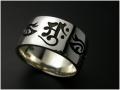 守護梵字トライバルリング