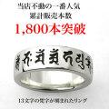 【18%オフ/21日まで】梵字十三仏リング