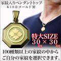 家紋ペンダント・八角・特大・K18金ゴールド・竹コース